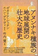 アヌンナキ種族の地球展開の壮大な歴史