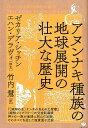 アヌンナキ種族の地球展開の壮大な歴史 (シュメールの宇宙から飛来した神々) [ ゼカリア・シッチン ]