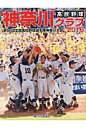 高校野球神奈川グラフ(2016) [ 神奈川新聞社 ]
