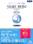 year note(2016 内科・外科編)