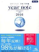 year note 内科・外科編(2016)