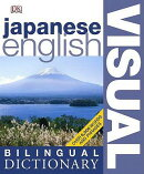JAPANESE ENGLISH BILINGUAL VISUAL DICT(P