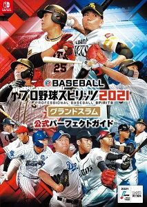 eBASEBALLプロ野球スピリッツ2021 グランドスラム 公式パーフェクトガイド [ ファミ通書籍編集部 ]