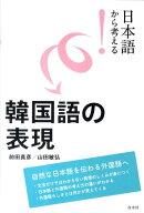 日本語から考える!韓国語の表現