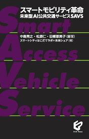 スマートモビリティ革命 未来型AI公共交通サービスSAVS [ 中島 秀之 ]