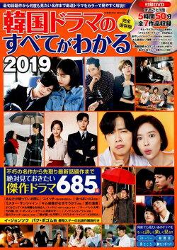 韓国ドラマのすべてがわかる(2019)