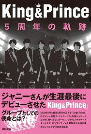 King&Prince5周年の軌跡 [ キンプリウォッチャー編集部 ]