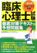 臨床心理士試験徹底対策テキスト&予想問題集(〔'14→'15年版〕)