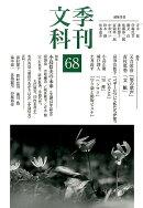 季刊文科(第68号)