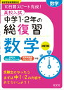 高校入試中学1・2年の総復習数学改訂版 10日間スピード完成!