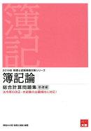 簿記論総合計算問題集基礎編(2019年受験対策)