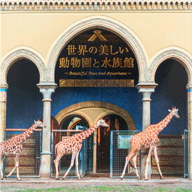 世界の美しい動物園と水族館 [ パイ インターナショナル ]