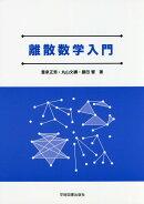離散数学入門第2版