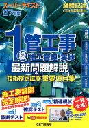 スーパーテキスト1級管工事施工管理・実地最新問題解説&技術検定試験重要項目集(27年度)