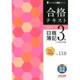 合格テキスト日商簿記3級Ver.11.0