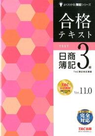 合格テキスト 日商簿記3級 Ver.11.0 [ TAC株式会社(簿記検定講座) ]