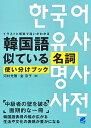 韓国語似ている名詞使い分けブック [ 河村 光雅 ]