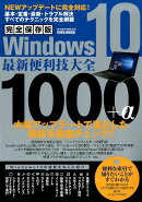 Windows10最新便利技大全1000+α