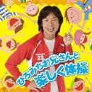 ひろみちお兄さんと楽しく体操(CD+DVD)
