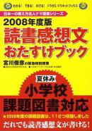 読書感想文おたすけブック(2008年度版)