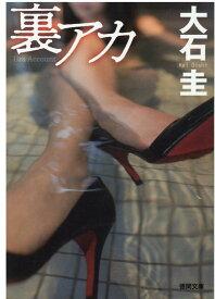 裏アカ (徳間文庫) [ 大石圭 ]