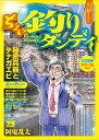 ちょい釣りダンディ (ヤングチャンピオンコミックス) [ 阿鬼乱太 ]