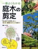 はじめての 庭木の切り方 初心者でも失敗しない、剪定の方法がわかる本
