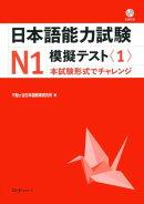 日本語能力試験N1模擬テスト(1)