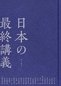 日本の最終講義(1) [ 鈴木 大拙 ]