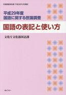国語に関する世論調査(平成29年度)