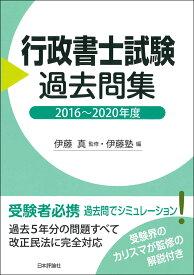 行政書士試験過去問集ー2016年~2020年度 平成28~令和2年度 [ 伊藤塾 ]