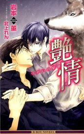 艶情(つがいの宿命) (B-boy novels) [ 岩本薫 ]