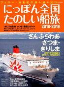 にっぽん全国たのしい船旅(2018-2019)