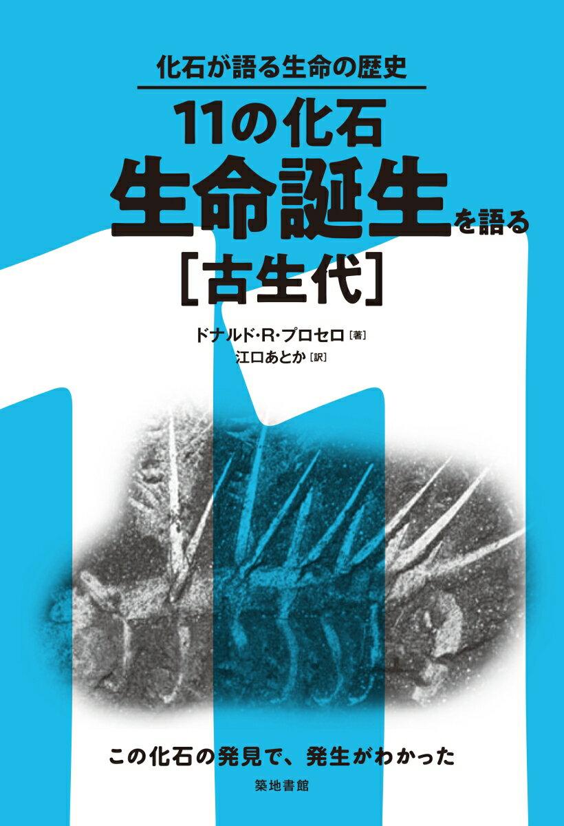 11の化石・生命誕生を語る[古生代] (化石が語る生命の歴史) [ ドナルド・プロセロ ]