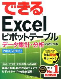 できるExcelピボットテーブルデータ集計・分析に役立つ本 2013/2010対応 [ 門脇香奈子 ]
