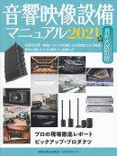 音響映像設備マニュアル(2021年最新大改訂版)
