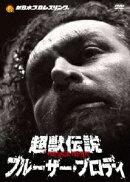 超獣伝説 ブルーザー・ブロディ DVD-BOX