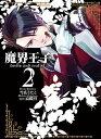 魔界王子devils and realist(2) (IDコミックス ZERO-SUMコミックス) [ 雪広うたこ ]