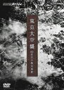 NHKスペシャル::東京大空襲 60年目の被災地図 [ (ドキュメンタリー) ]