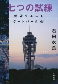 七つの試練 池袋ウエストゲートパーク104 (文春文庫) [ 石田 衣良 ]