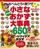 【バーゲン本】現役ママのおべんとうの裏ワザ小さなおかず大事典650