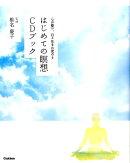 はじめての瞑想CDブック
