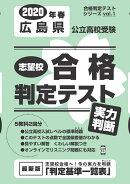 広島県公立高校受験志望校合格判定テスト実力判断(2020年春受験用)