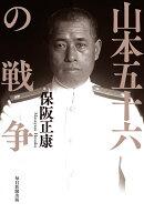 山本五十六の戦争