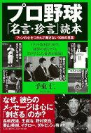 【バーゲン本】プロ野球名言・珍言読本
