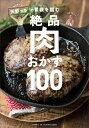 キャイ〜ン天野っちの胃袋を掴む絶品肉おかず100 [ 天野 ひろゆき ]