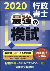 行政書士最強の模試(2020) [ 東京法経学院編集部 ]
