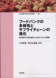 フードバンクの多様性とサプライチェーンの進化 食品寄付の海外動向と日本における課題 (日本農業市場学会研究叢書 19) [ 小林富雄 ]