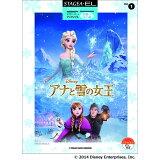 アナと雪の女王 (STAGEA・ELディズニー・シリーズアンサンブル)