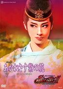 花組博多座公演 万葉ロマン『あかねさす紫の花』/レビュー・ファンタスティーク『Sante!!』〜最高級ワインをあなた…
